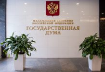 In the state Duma introduced amendments to the law on the budget for the years 2020-2022