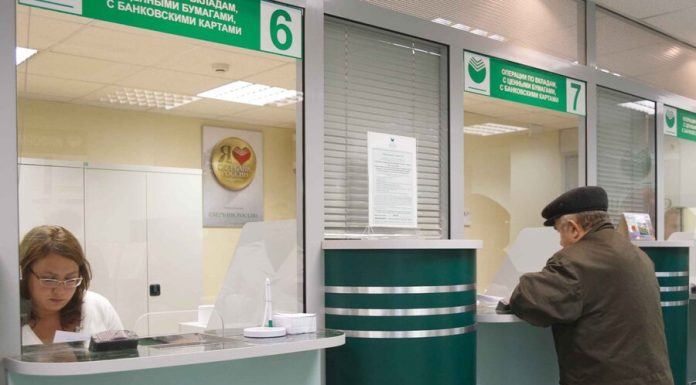 All offices of Sberbank for individuals will be working on Saturday